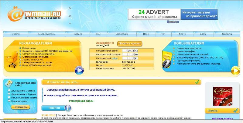 Wmmail.ru - заработок, оплата за клики, выполнение заданий за деньги, серфинг сайтов